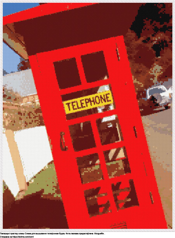 тэлефонная будка