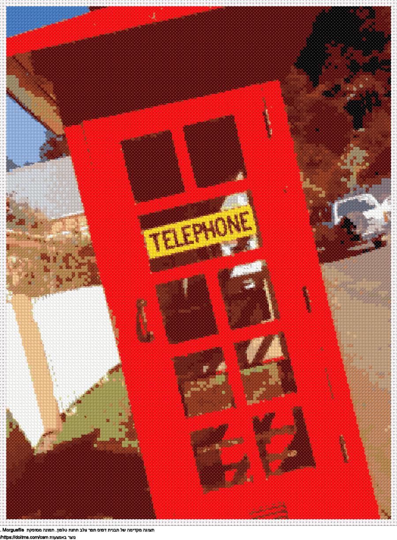 תחנת טלפון