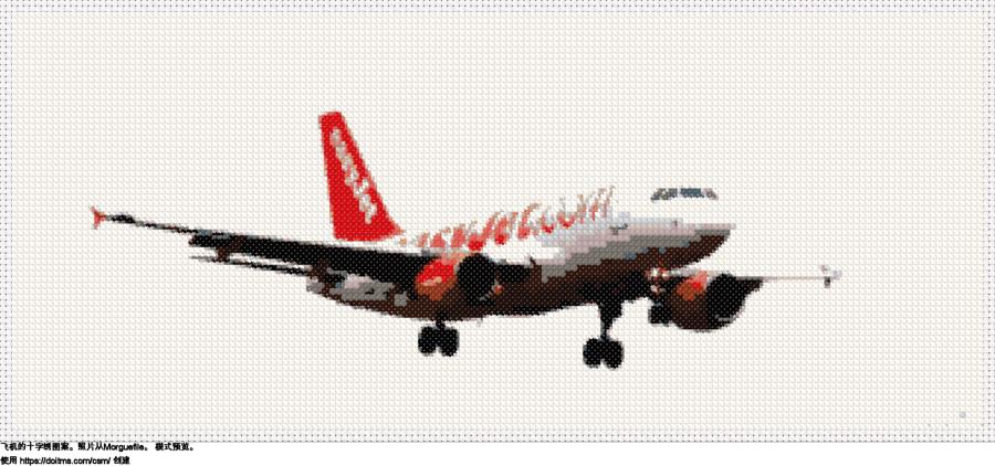 免费 飞机 十字绣设计