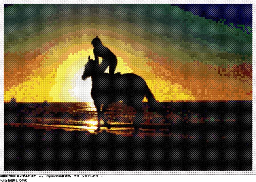 日没時に馬に乗る