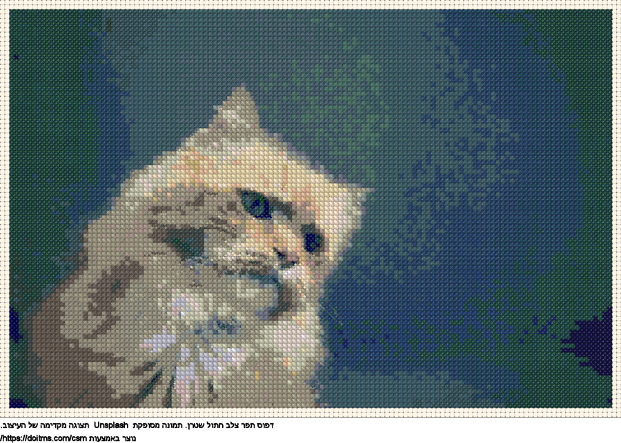 חתול שטרן