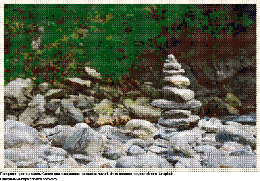 прыгожыя камяні