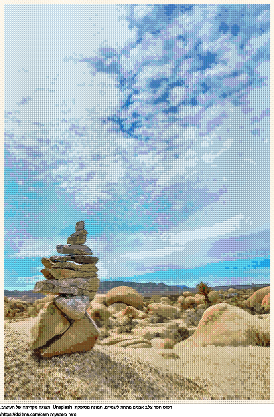 אבנים מתחת לשמיים
