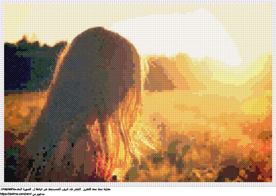 .الشعر عند غروب الشمسنمط عبر خياطة ل