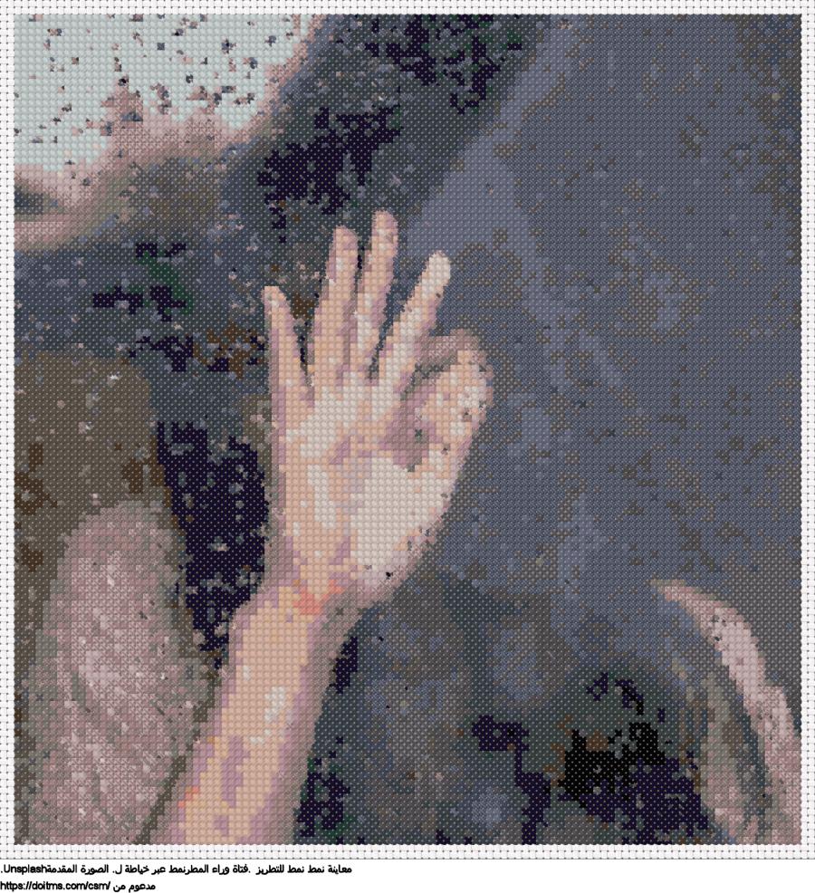 .فتاة وراء المطرنمط عبر خياطة ل