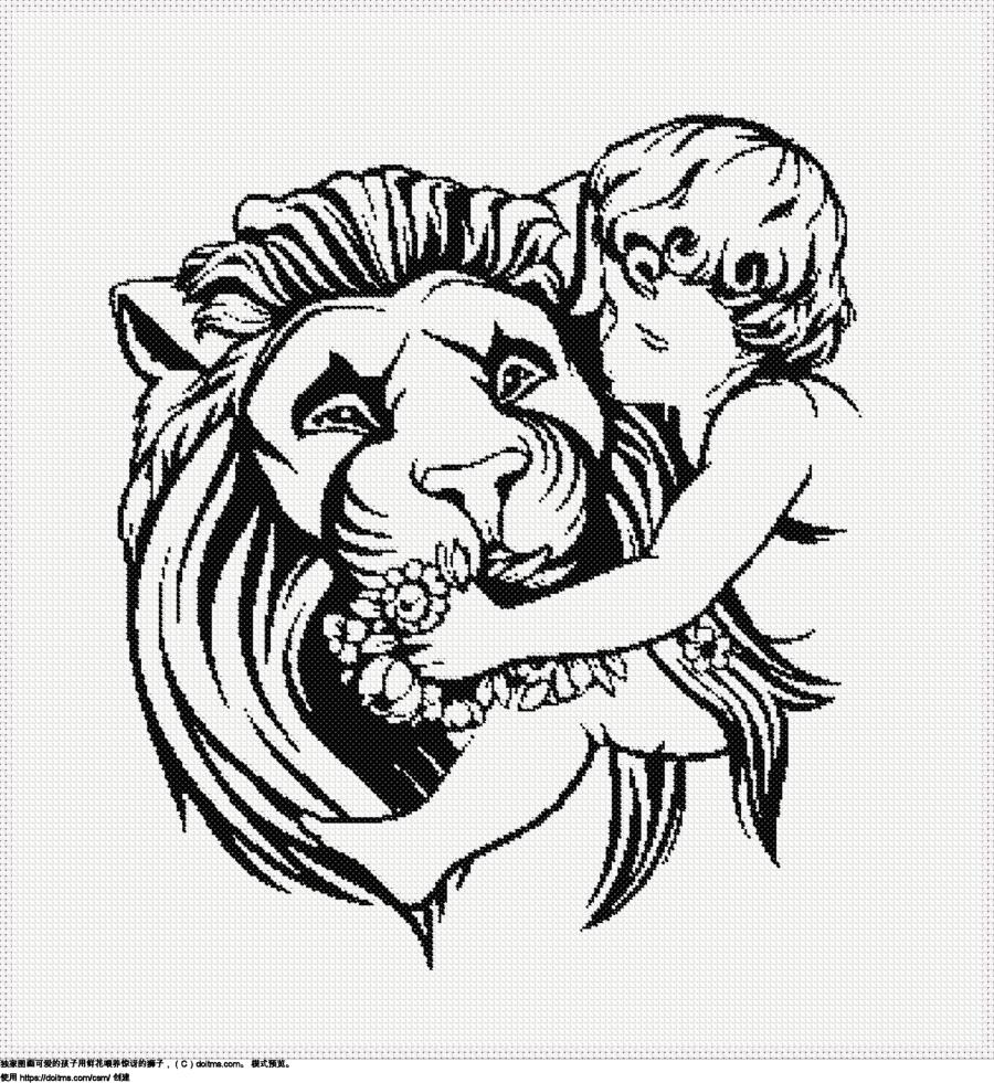 画喂狮子的孩子